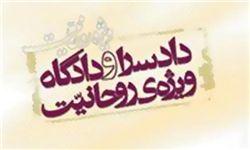 دادستان ویژه روحانیت حوزه قضایی قم معرفی شد