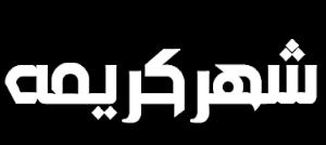 لوگوی شهرکریمه
