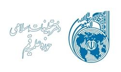 دفتر تبلیغات اسلامی حوزه علمیه