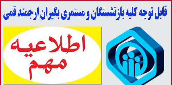 پرداخت مستمری متمرکز بازنشستگان تامین اجتماعی در ماههای مهر ، آبان و آذر