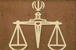 دادگستری قوه قضائیه