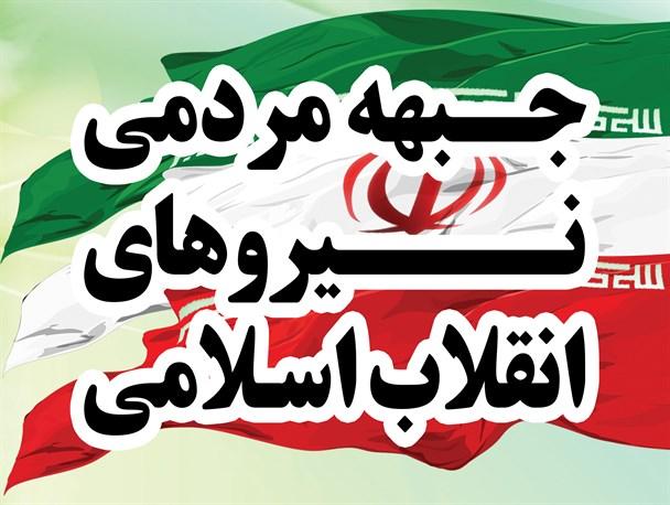 ۱۰ کاندیدایی که در دومین مجمع ملی جبهه مردمی از بین آنها رأیگیری میشود+اسامی