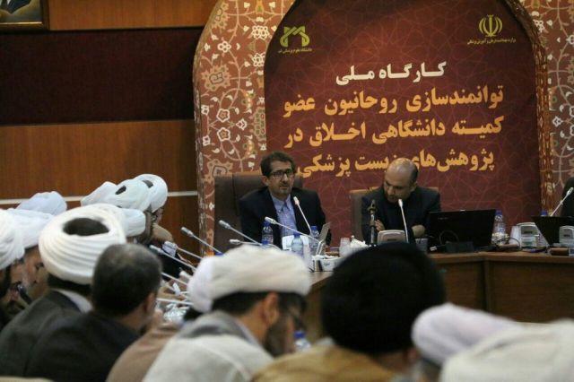 کارگاه روحانیون عضو کمیته اخلاق در پژوهشهای زیست پزشکی