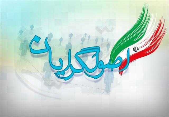 لیست شورای هماهنگی اصولگرایان قم برای انتخابات شورای شهر نهایی شد