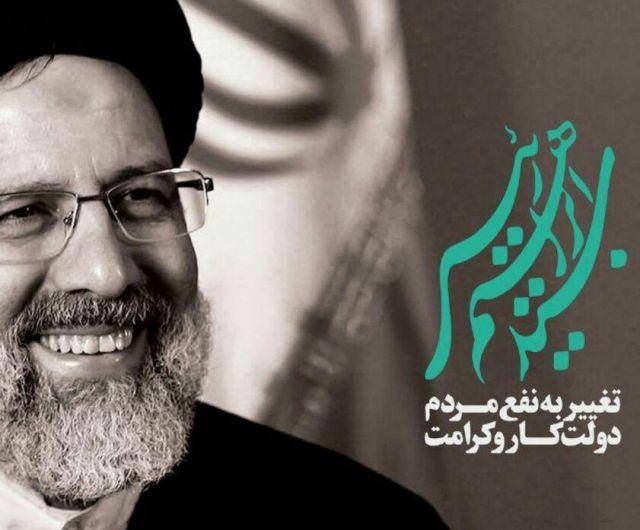 حمایت اهالی رسانه قم از سید ابراهیم رئیسی + متن بیانیه