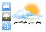 هوای صاف و آفتابی برای ایران/ افزایش دما در نوار غربی