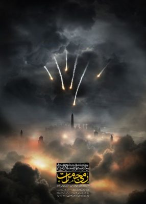پوستر/ رمی جمرات موشکی
