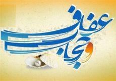 چهارشنبههای زهرایی در قم برگزار میشود/تشریح برنامههای هفته حجاب و عفاف در استان