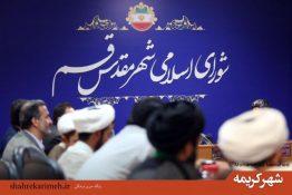 بررسی وقایع اخیر قم با حضور جمعی از طلاب در شورای اسلامی شهر