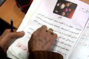 ۱۲۰ هزار نفر در استان قم بیسوادند