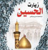 کتاب زیارت الحسین چاپ و روانه بازار شد