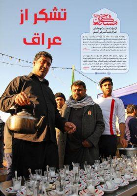 مشکورین/ تشکر از ملت و دولت عراق