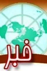 رویدادهایی که امروز در شهر قم خبری می گردد/۲۹ بهمن