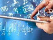 چه طور میتوان از کالای ایرانی در عرصه فضای سایبری پشتیبانی کرد؟