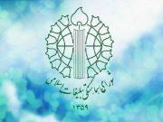 یوم الله ۱۲ فروردین تجلّی حقیقی ارادۀ ملّت بزرگ ایران هست
