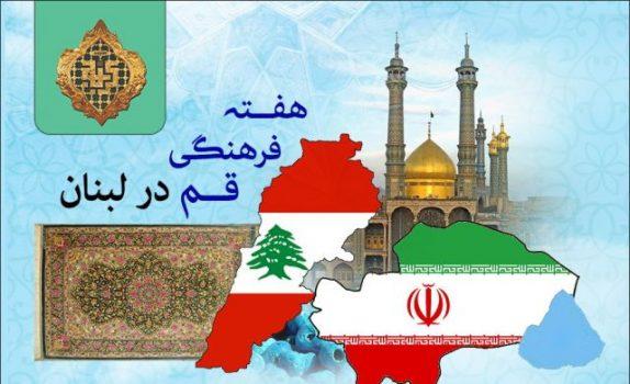 نشست خبری هفته فرهنگی قم در لبنان برگزار می شود