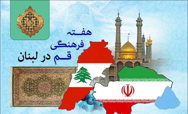 هفته فرهنگی قم در لبنان