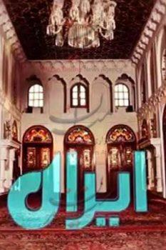 شادی اهل بیت / روستای کهک در شهر قم/ کلیساهای تهران در مستند ایران + فیلم