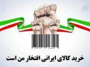 راه اندازی سیستم معرفی کالای ایرانی دردستگاه آموزش وتربیت استان سمنان