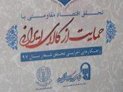 انتشار کتاب راهکارهای اجرایی پشتیبانی از کالای ایرانی