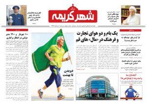 چهارمین شماره هفته نامه ندای شهر کریمه منتشر شد