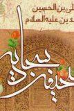صحیفه سجادیه؛ کتابی سرشار از معارف توحیدی و اعتبار های انسانی