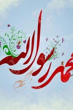 خوب ترین تشریح ها و یادها در مورد پیامبر(ص) از امام علی(ع) به یادگار مانده هست