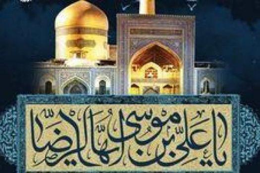 برکات حضور امام رضا(ع) در علم ایران