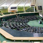 ترکیب اعضای هیات رئیسه مجلس