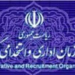 جوابیه سازمان اداری و استخدامی کشور به اظهارات رئیس دیوان محاسبات