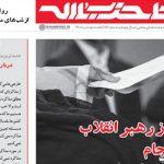 شماره جدید خط حزبالله