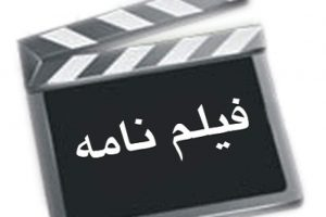 زمینه آموزش طلاب مستعد در عرصه فیلمنامه نویسی فراهم شود
