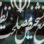 معاون هماهنگکننده مجمع تشخیص: خبر استعفا یا تغییر دبیر مجمع کذب است