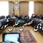 ترکیب جدید 9 کمیسیون مجلس را بشناسید+ جدول