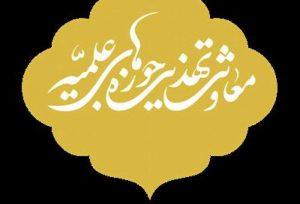 نوزدهمین اجلاسیه معاونین تهذیب مراکز مدیریت حوزه های استان ها برگزار می شود