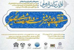 سومین سمینار کنفرانس قرآن پژوهی پیشرفت برگزار میشود