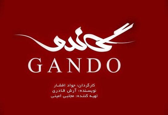 ۱۵۵ نماینده مجلس از ساخت سریال «گاندو» تقدیر کردند