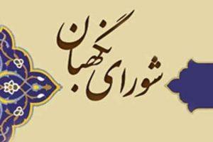 نامه آیت الله رئیسی به لاریجانی در مورد معرفی نامزدهای حقوقدان شورای نگهبان+ متن