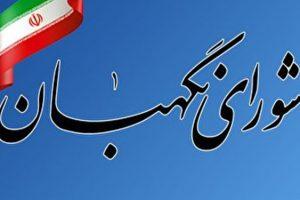 بررسی مجدد لایحه اعطای تابعیت فرزندان زنان ایرانی در نشست فردای شورای نگهبان