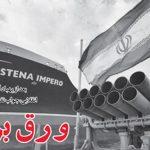 خط حزبالله ۱۹۴