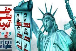 بازخوانی ماهیت جنایات استکبار جهانی به ویژه آمریکا و صهیونیست ها
