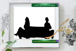 چگونگی برقراری ارتباط با خانواده همسر در برنامه «سلام زندگی»