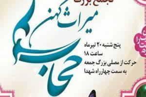 تجمع بزرگ بانوان انقلابی با عنوان «حجاب، میراث کهن» برگزار میشود