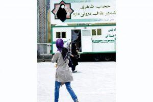 افزایش نظارت اجتماعی برای مقابله با بد حجابی درقم