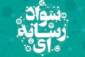 تقوامداری در فضای مجازی مستلزم ارتقای سواد رسانه است