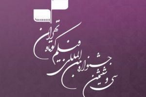 برنامه روز نخست اکران آثار جشنواره «فیلم کوتاه تهران» در قم