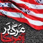 برگزاری راهپیمایی یوم الله 13 آبان از بیت امام(ره) تا حرم حضرت معصومه(س)