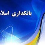 پژوهشگاه فقه نظام مدل مطلوب بانکداری اسلامی، طراحی می کند