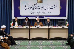 اهتمام به تحقق مطالبات در رهبری درباره وضعیت فرهنگی قم