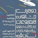 اختتامیه دومین جشنواره مطبوعات وخبرگزاریهای استان قم برگزار شد